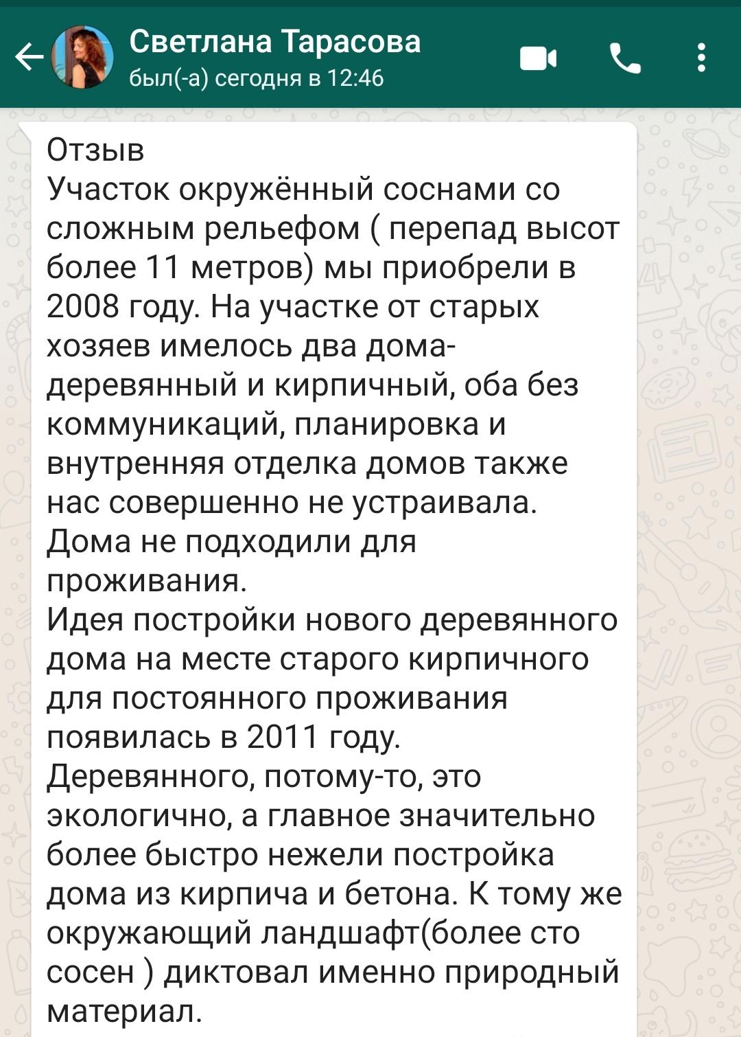 Дом «Владимир»